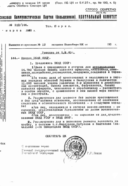 416px-1940-03-05_politbiuro_0